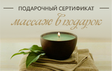 http://massagedoma.kharkov.ua/wp-content/uploads/2016/01/certificate-mini.png